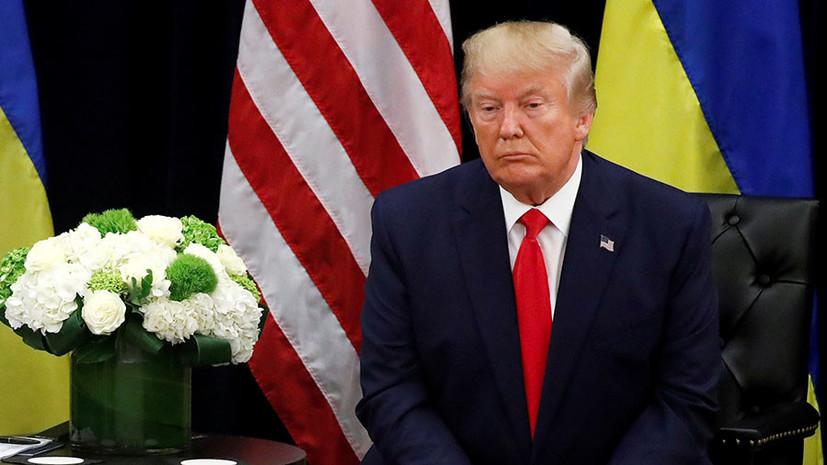 «Это переворот»: как демократы пытаются добиться импичмента Трампа