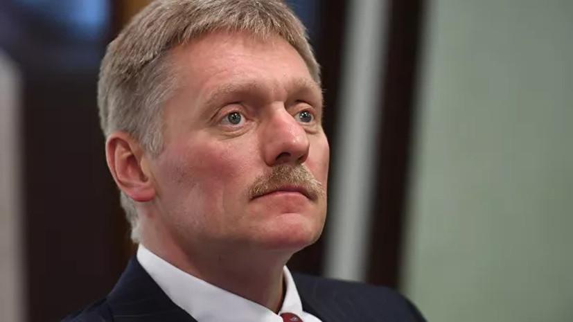 Песков опроверг сообщения об отставке главы ФСИН