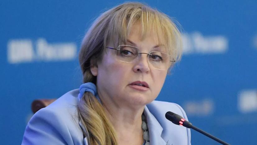 Памфилова оценила возможность реформы избирательного законодательства