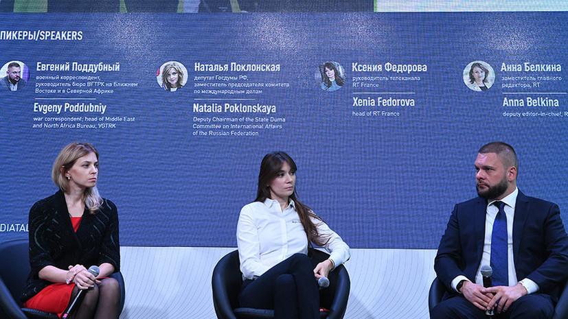 Глава RT France на конференции RT MEDIA TALK объяснила рост популярности телеканала