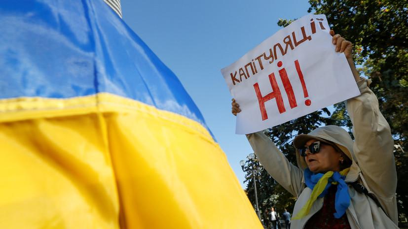 В Киеве устроили митинг против согласования формулы Штайнмайера