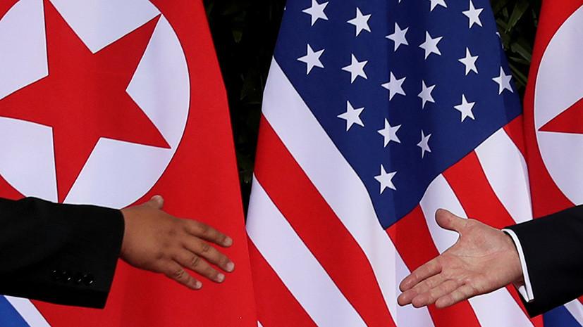 «Сторонам придётся искать компромисс»: чего можно ожидать от новых переговоров США и КНДР по денуклеаризации