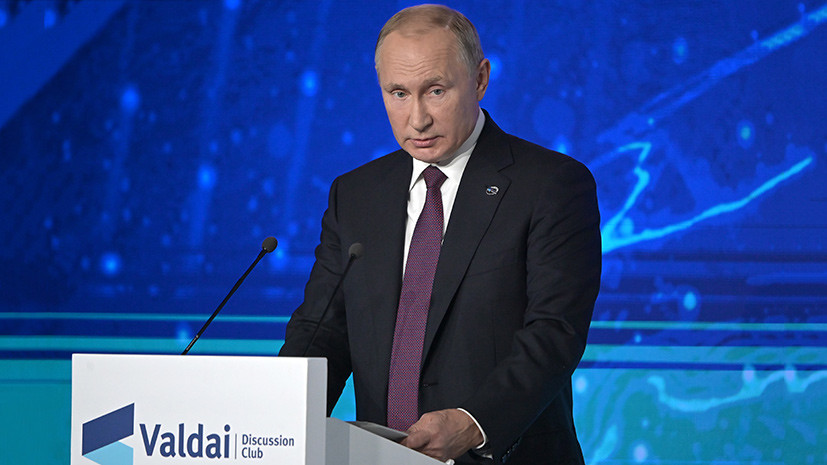 Роль Азии, важность сохранения миропорядка и сирийский опыт: о чём говорил Путин на заседании клуба «Валдай»