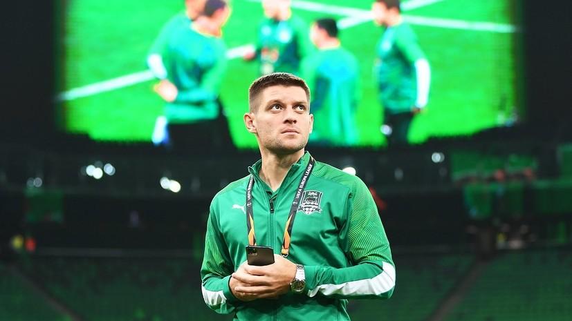 Стал известен стартовый состав «Краснодара» на матч ЛЕ с «Хетафе»