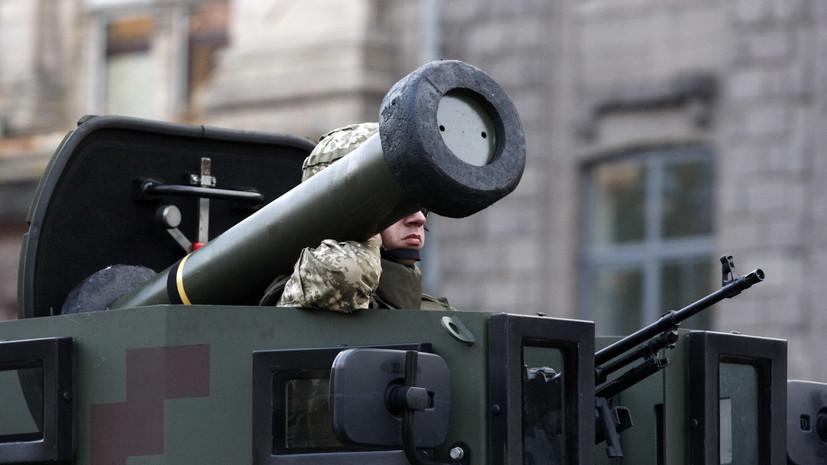 Госдеп одобрил поставку Украине Javelin на $39 млн
