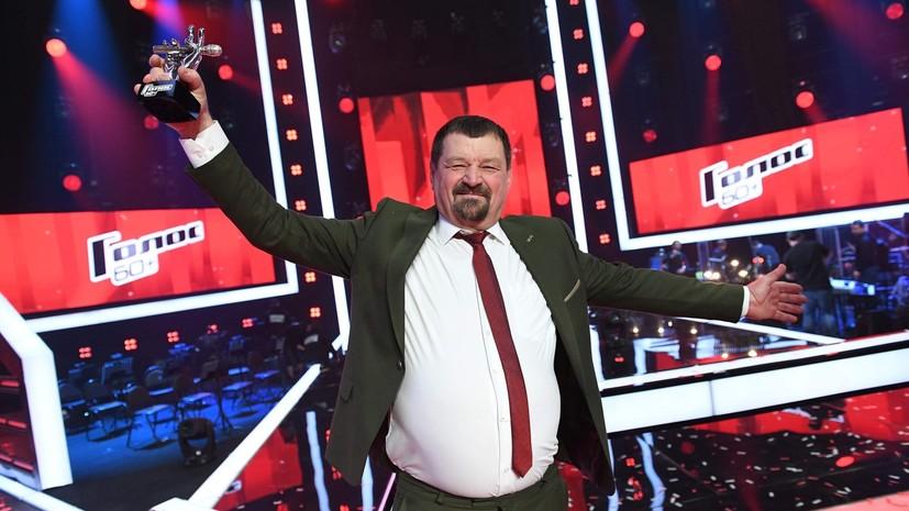 Искренность самородка победителем Голоса. 60+ стал шахтёр Леонид Сергиенко