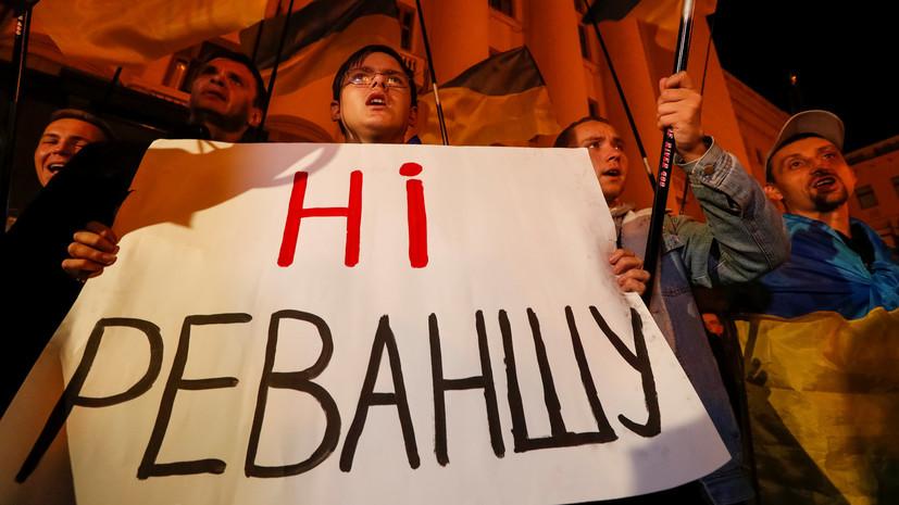 В Киеве проходит митинг против формулы Штайнмайера