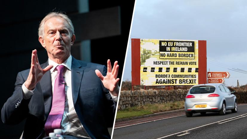 Выход за границы: Тони Блэр предупредил о «катастрофических» последствиях брексита для Великобритании
