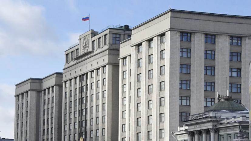 В Госдуме отреагировали на план «сдерживания» России в Чёрном море