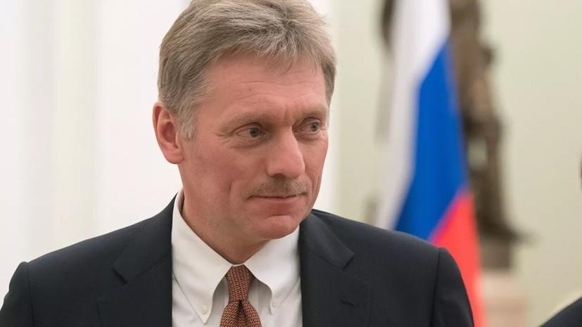 В Кремле прокомментировали допрос депутата Госдумы в аэропорту США