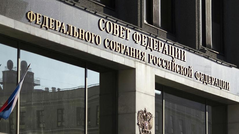 Комиссия Совфеда обсудит итоги мониторинга вмешательства в дела России