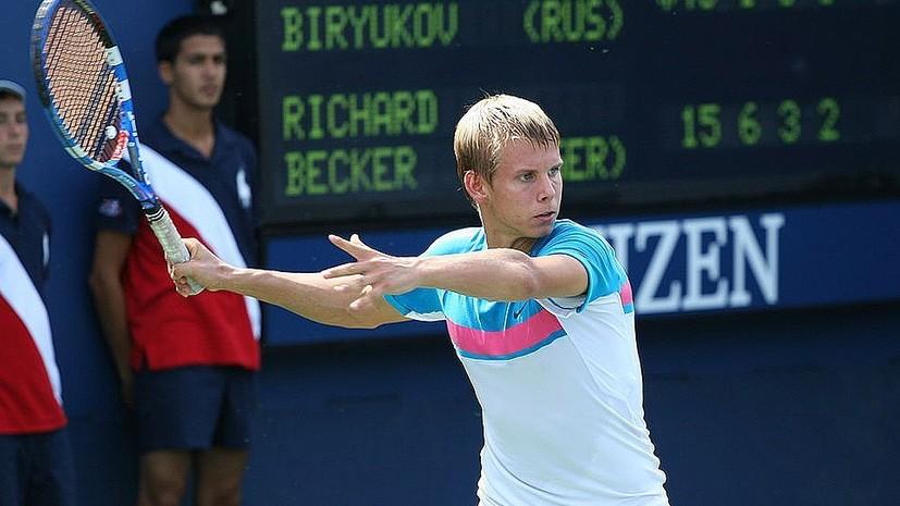 СМИ: Российский теннисист Бирюков скончался в возрасте 27 лет