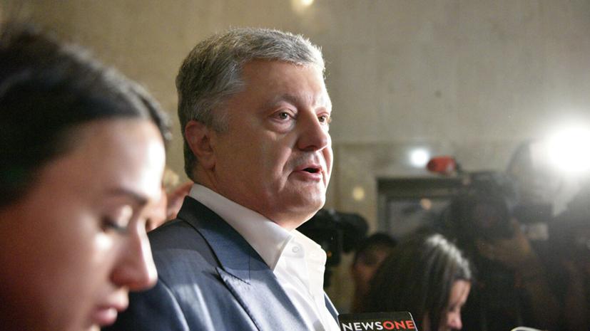 Против Порошенко завели новое дело