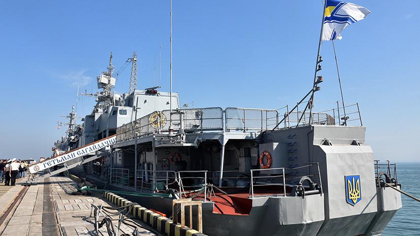 «Потеря военно-морского потенциала»: почему на Украине забуксовала программа строительства новых кораблей