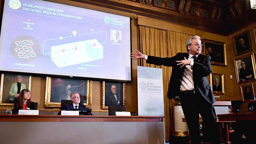 Перезаряжаемый мир: объявлены нобелевские лауреаты по химии 2019 года