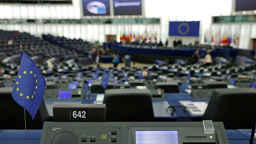 «Антироссийский тренд»: в ЕС призвали разработать стратегию борьбы с «дезинформацией» со стороны РФ