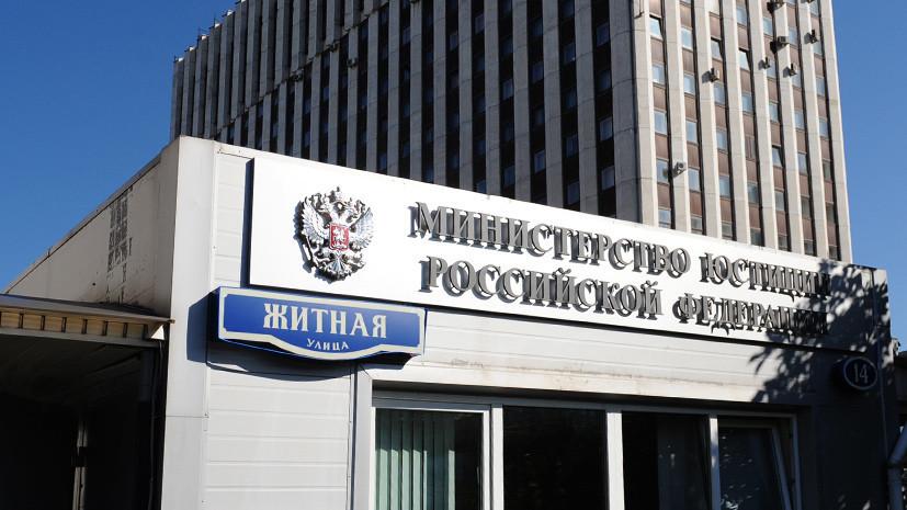 «Есть доказательства»: Минюст включил ФБК в список иноагентов