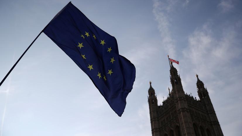 ЕС пока не видит возможности прийти к соглашению по брекситу