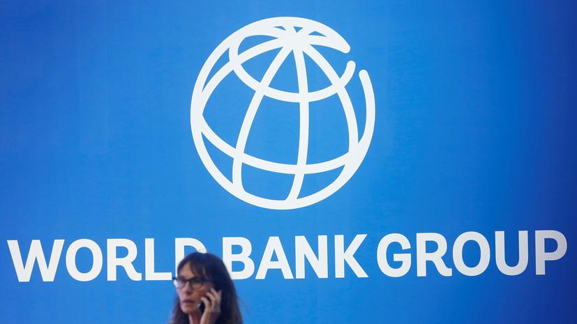 Эксперт оценил прогноз Всемирного банка по росту экономики России