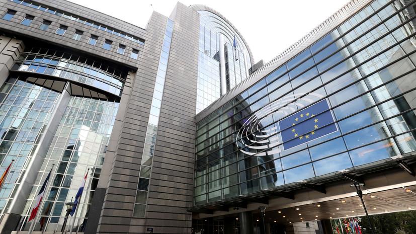 В Европарламенте призвали бороться с «дезинформацией» России