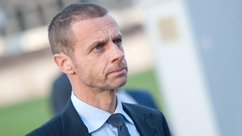 Глава УЕФА рассказал, почему Санкт-Петербург примет финал ЛЧ