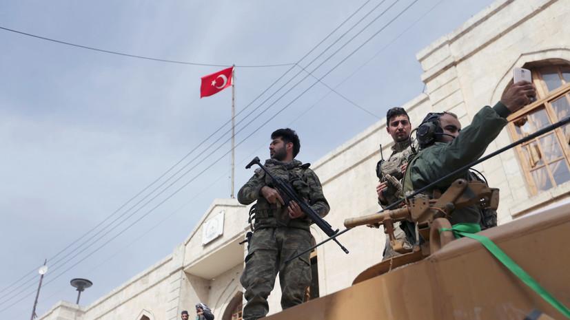 В Турции рассказали о ходе военной операции в Сирии