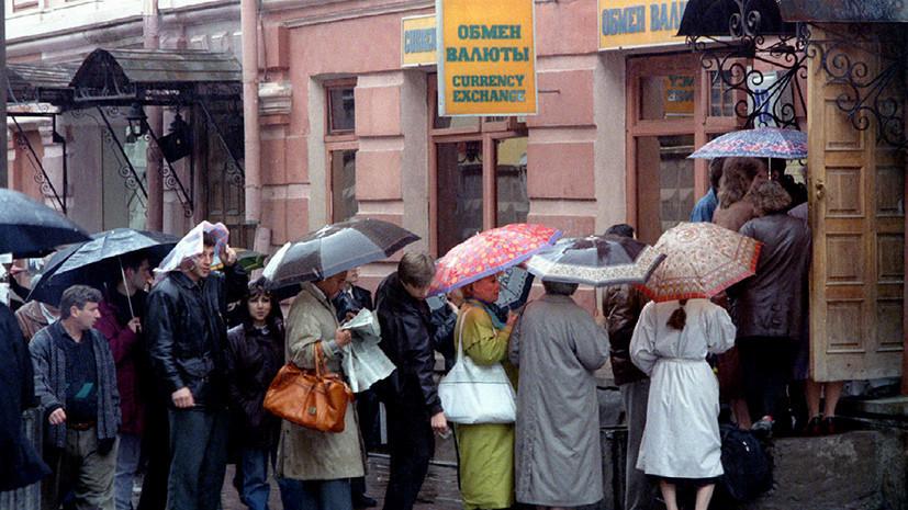 Первый сигнал дефолта: 25 лет назад произошёл мощнейший обвал рубля в современной истории России