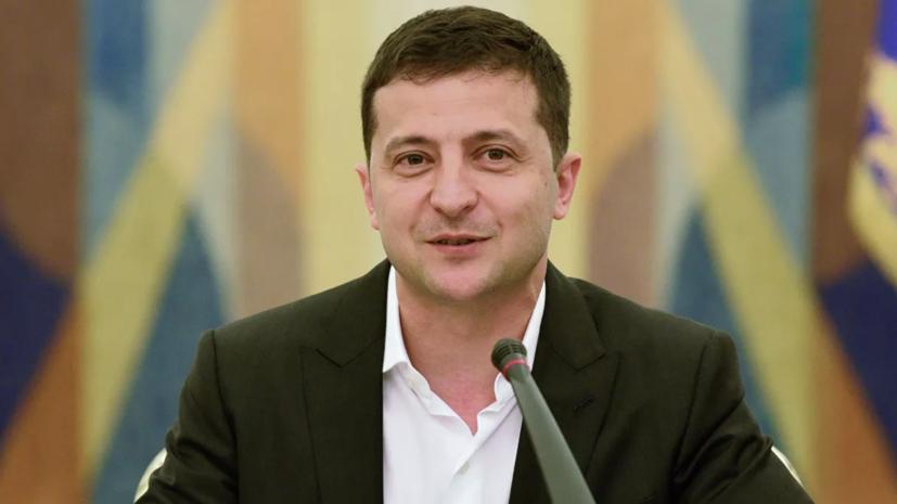 Зеленский: разведение сил в Донбассе возможно только одновременно