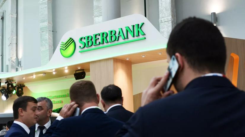 Сбербанк начал работу по присоединению к системе быстрых платежей