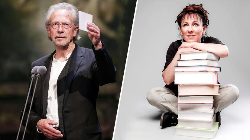 «Энциклопедическая страсть» и «лингвистическая изобретательность»: названы лауреаты Нобелевской премии по литературе