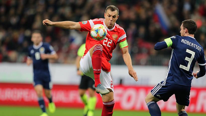 Дубль Дзюбы помог сборной России разгромить Шотландию в квалификации на Евро-2020