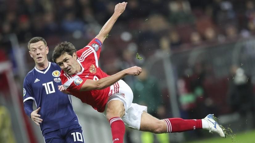 Победа над Шотландией стала для сборной России шестой подряд в официальных матчах