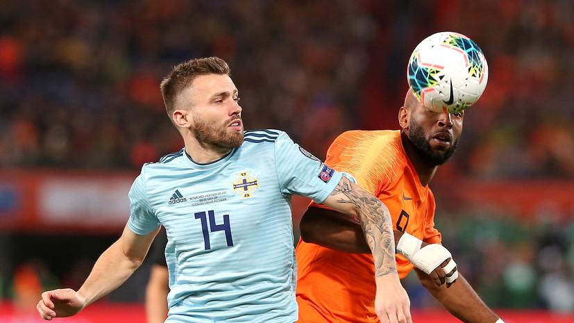 Победа Нидерландов в концовке, девять мячей Бельгии и хет-трик Левандовски: обзор матчей квалификации Евро-2020