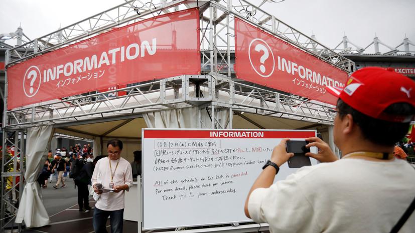 Квалификация Гран-при Японии перенесена на 13 октября из-за тайфуна
