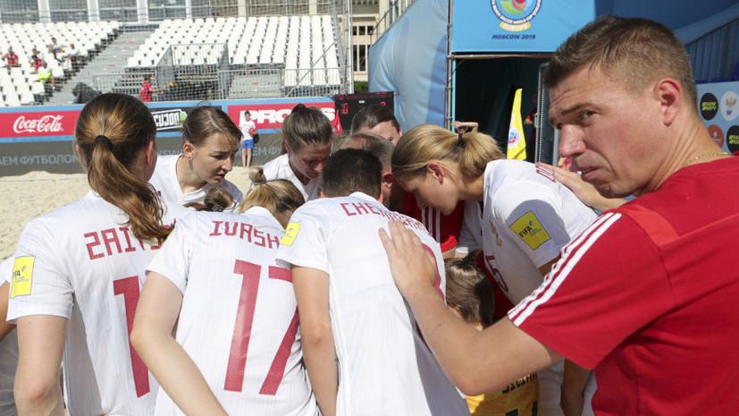 Российские футболистки победили команду США на Всемирных пляжных играх