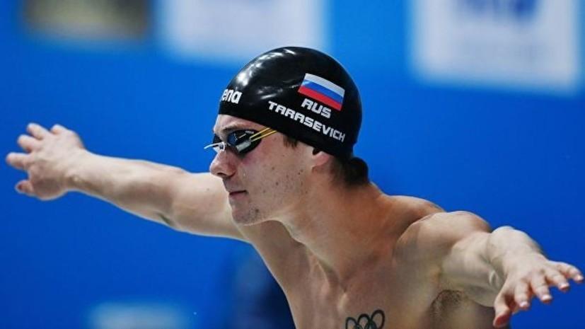 Тарасевич выиграл бронзу на этапе Кубка мира по плаванию в Берлине
