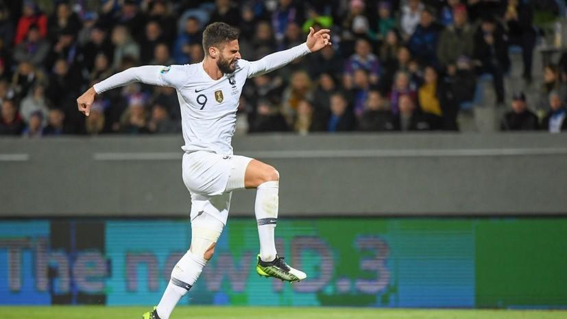 Гол Жиру принёс Франции победу над Исландией в отборе на Евро-2020
