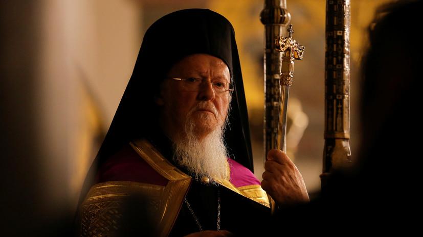 Элладская церковь признала право Варфоломея предоставлять автокефалию
