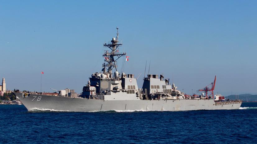 «Приверженность свободе судоходства»: в США объяснили присутствие своего эсминца в Чёрном море