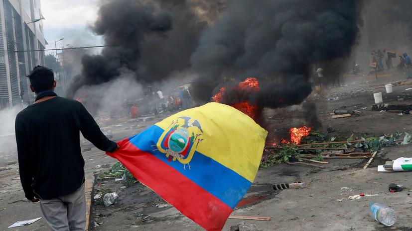 «Поиск самостоятельной модели развития»: к каким политическим последствиям могут привести протесты в Эквадоре
