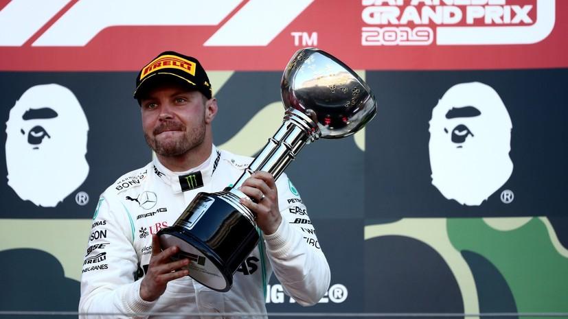 Двойной триумф: Боттас выиграл Гран-при Японии и помог Mercedes победить в Кубке конструкторов