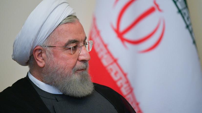 Рухани назвал конец войны в Йемене ключом к решению проблем региона