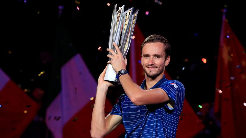 55-я победа в сезоне и второй «Мастерс» в карьере: Медведев разгромил Зверева в финале престижного турнира в Шанхае