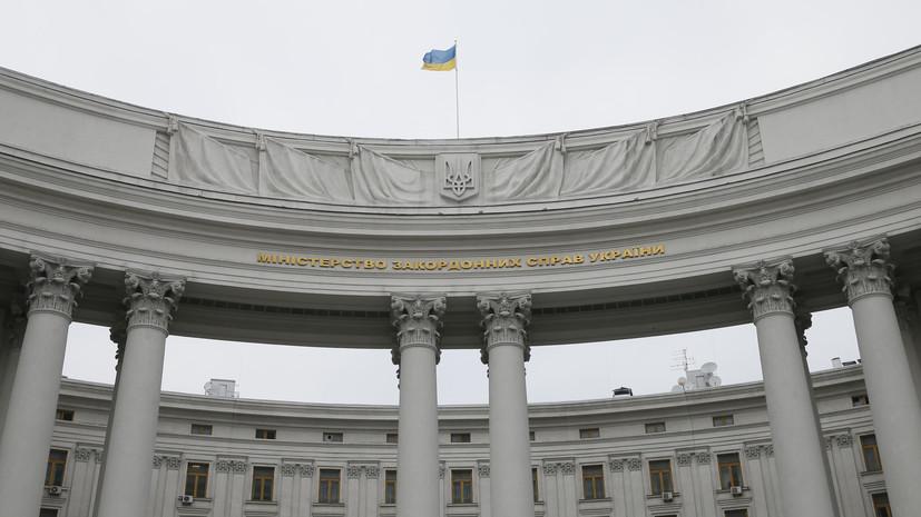 МИД Украины вызвал посла Турции из-за встречи депутатов Госдумы с Эрдоганом