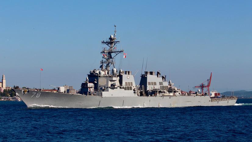 СМИ: Эсминец США Porter вошёл в порт Одессы