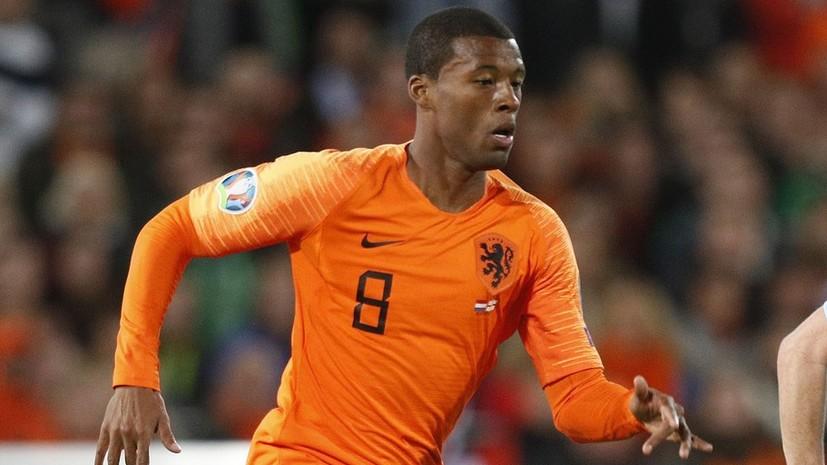 Дубль Вейналдума принёс Нидерландам победу над Белоруссией в отборе на Евро-2020