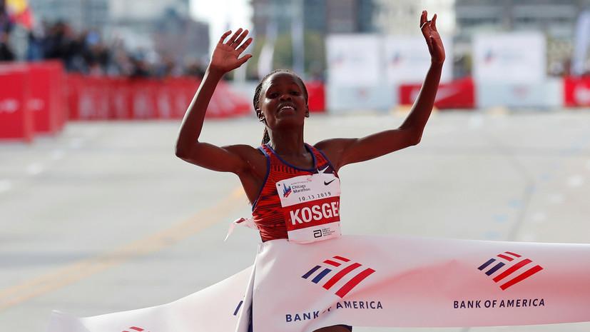 Косгей установила новый мировой рекорд в марафоне