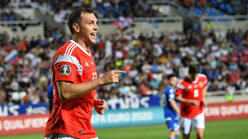 Дзюба назвал выход сборной России на ЧЕ-2020 грандиозным событием
