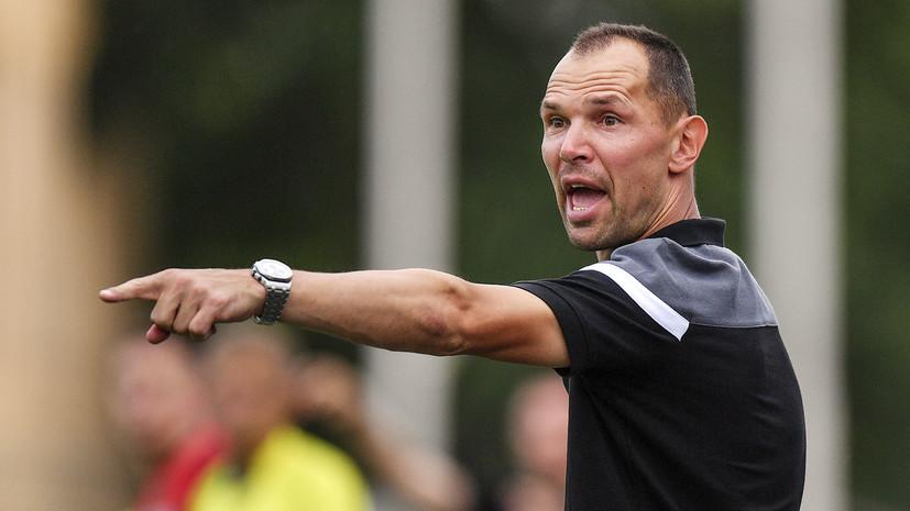 Игнашевич прокомментировал возможный отказ «Торпедо» от участия в РПЛ