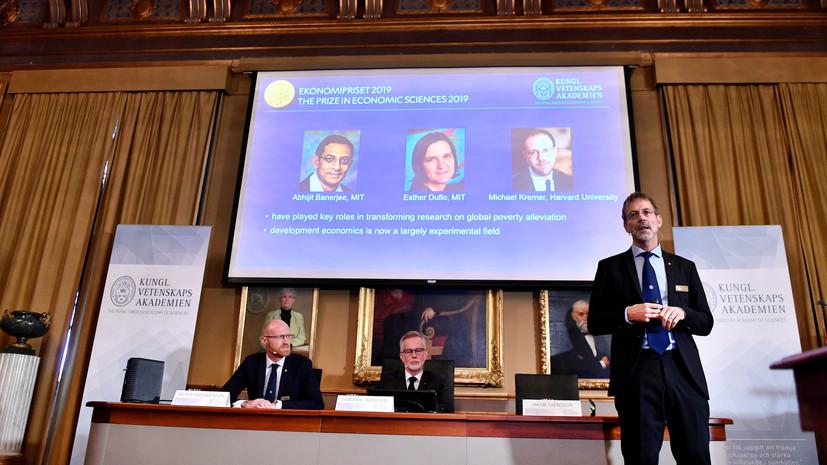 «Метод экспериментов»: за что профессорам из США вручили Нобелевскую премию по экономике